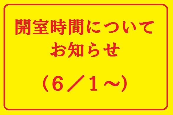 東京センター開室時間について(6/1~)