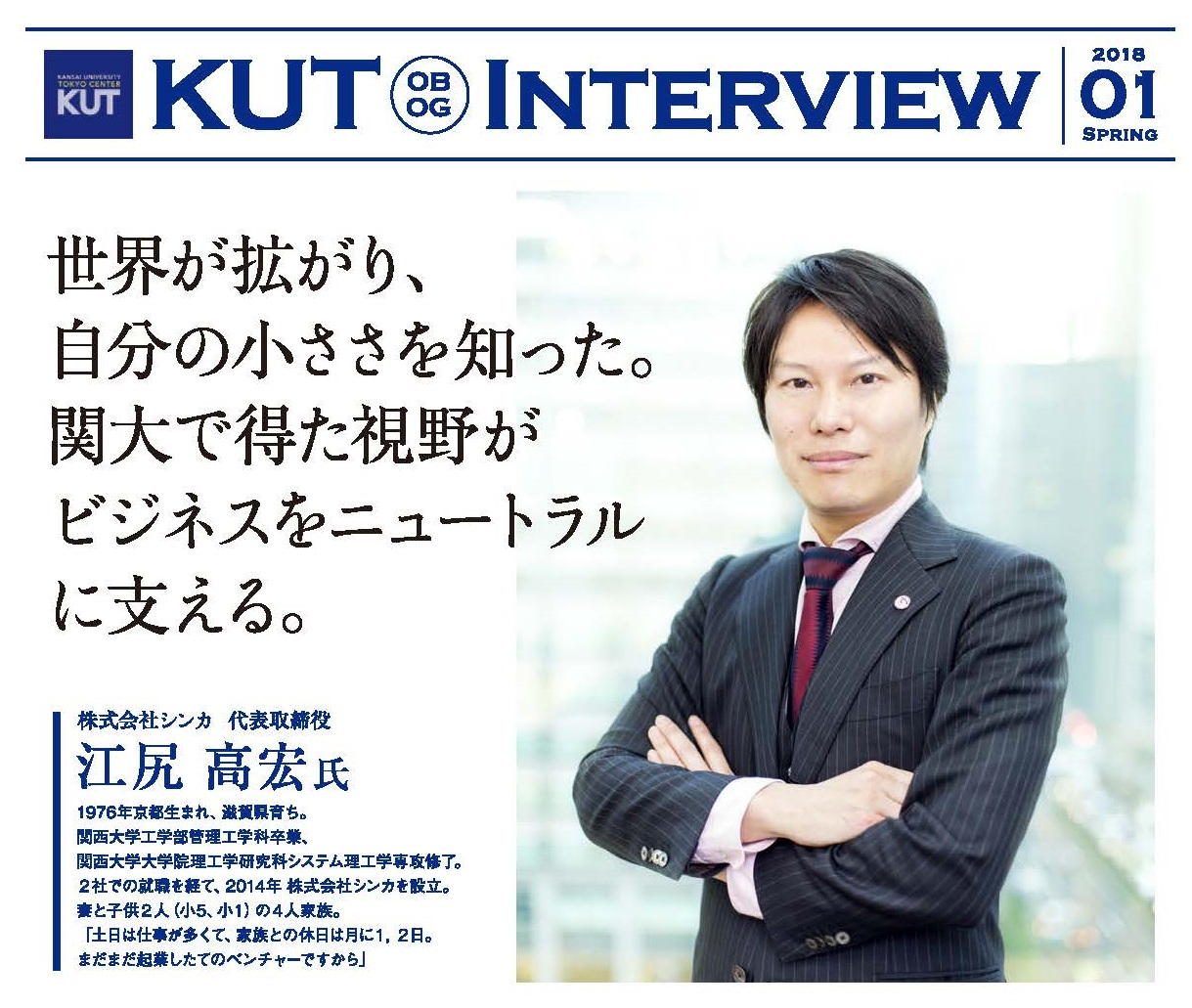 <KUT INTERVIEW> 首都圏で活躍する卒業生をご紹介します