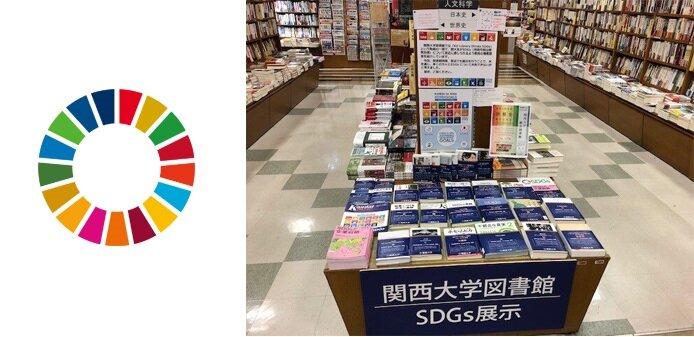「関西大学SDGs推薦図書キャラバン」が紀伊国屋書店にて行われています!