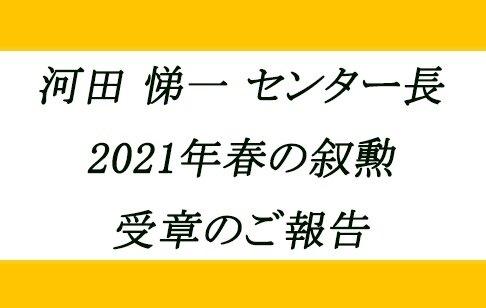 河田 悌一センター長が、2021年春の叙勲を受章いたしました