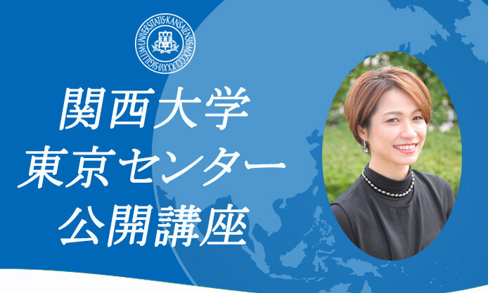 12/3「関西大学東京センター公開講座」を開催します。