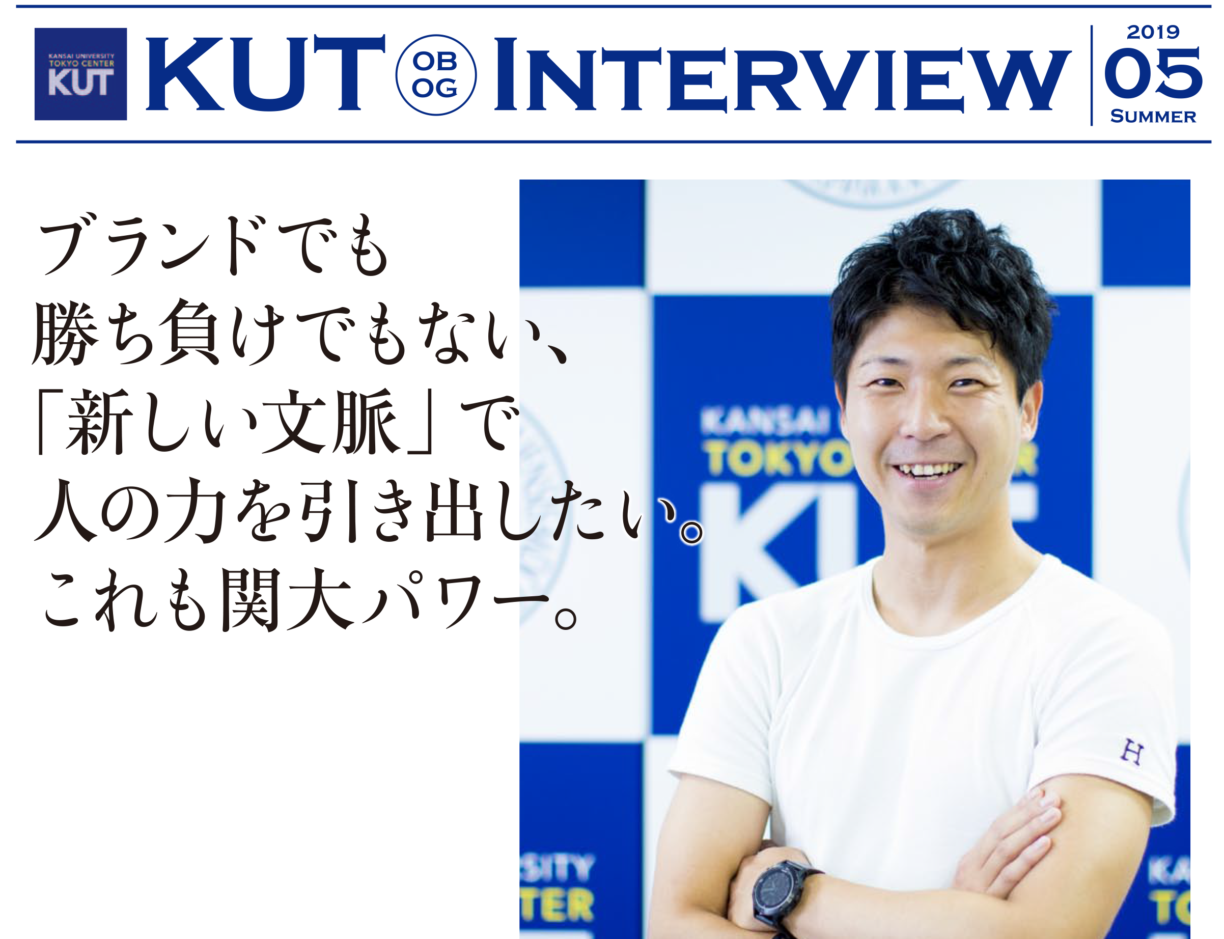 <KUT INTERVIEW 第5号> 首都圏で活躍する卒業生をご紹介します