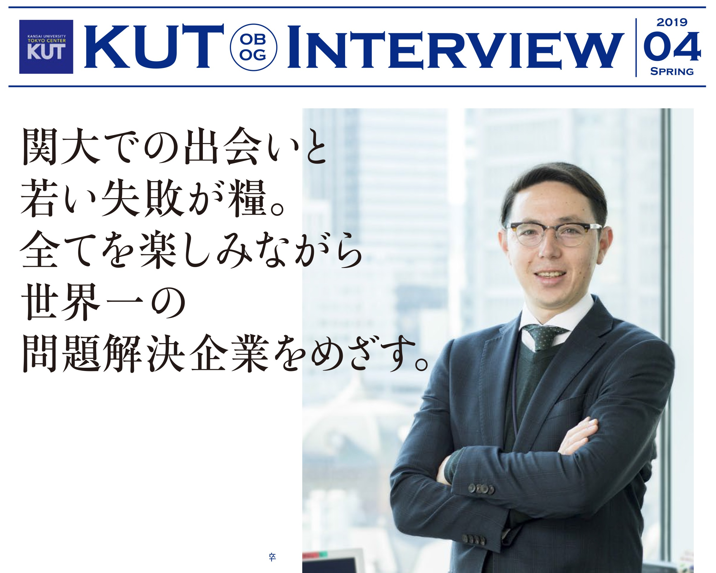<KUT INTERVIEW 第4号> 首都圏で活躍する卒業生をご紹介します