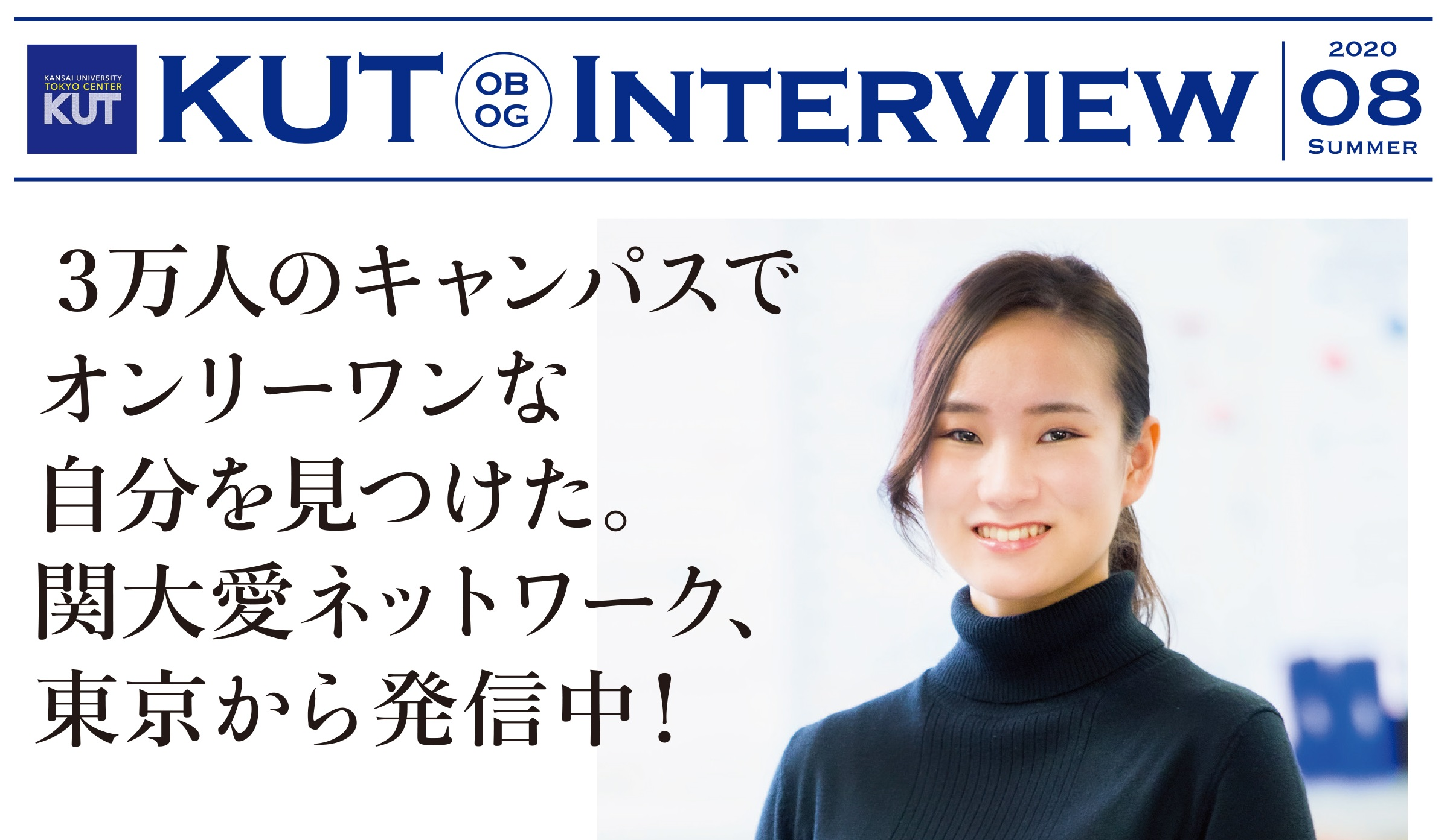 <KUT INTERVIEW 第8号> 首都圏で活躍する卒業生をご紹介します