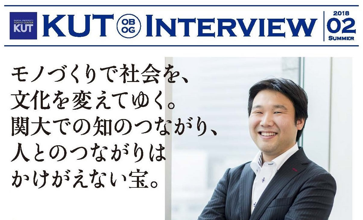 <KUT INTERVIEW 第2号> 首都圏で活躍する卒業生をご紹介します