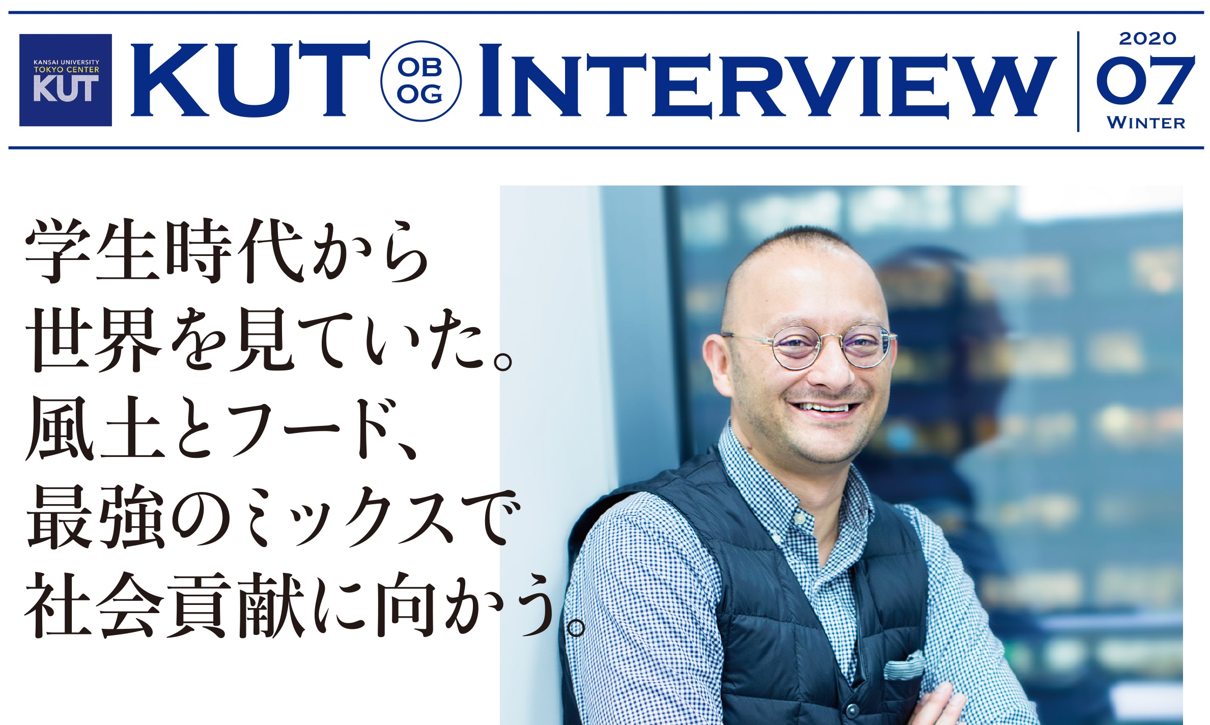 <KUT INTERVIEW 第7号> 首都圏で活躍する卒業生をご紹介します