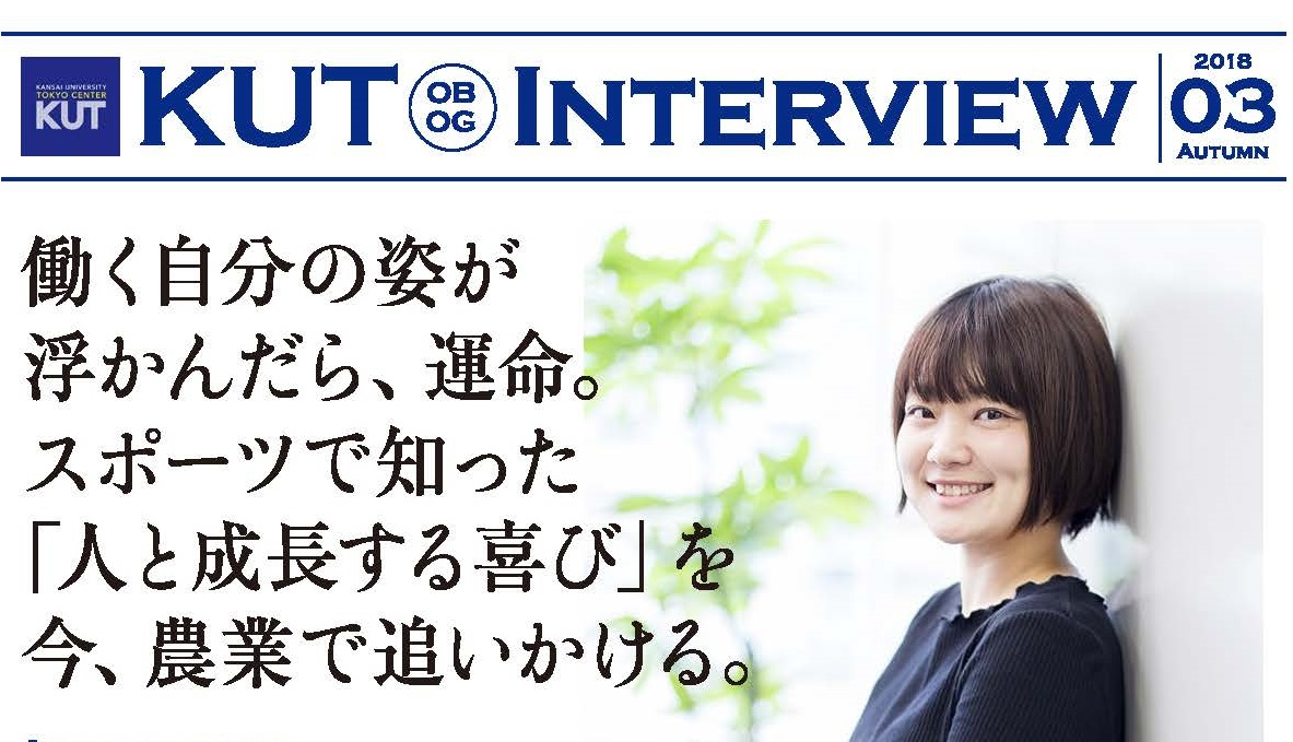 <KUT INTERVIEW 第3号> 首都圏で活躍する卒業生をご紹介します