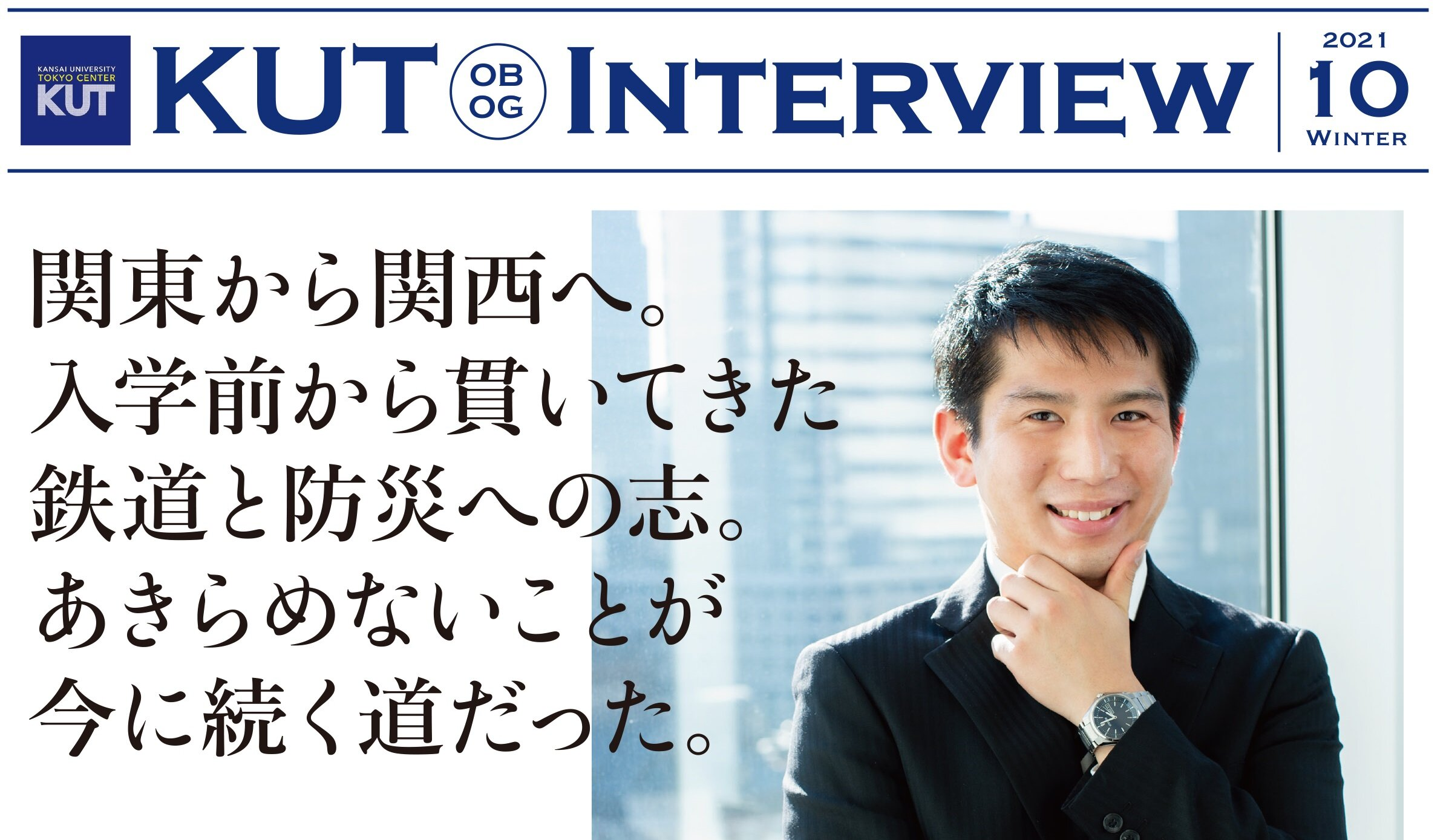〈KUT INTERVIEW 第10号〉首都圏で活躍する卒業生をご紹介します