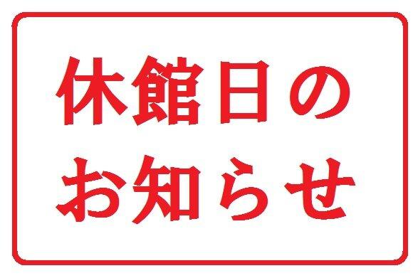 7月22日・23日(木・金)東京センター閉室のお知らせ