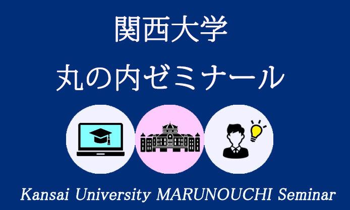 10/20「第6回関西大学丸の内ゼミナール」を開催します。