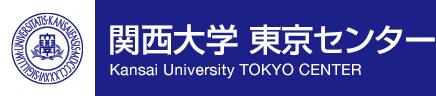 関西大学 東京センター Kansai University TOKYO CENTER