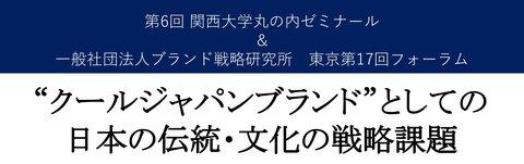 1020クールジャパンメインタイトル.jpg