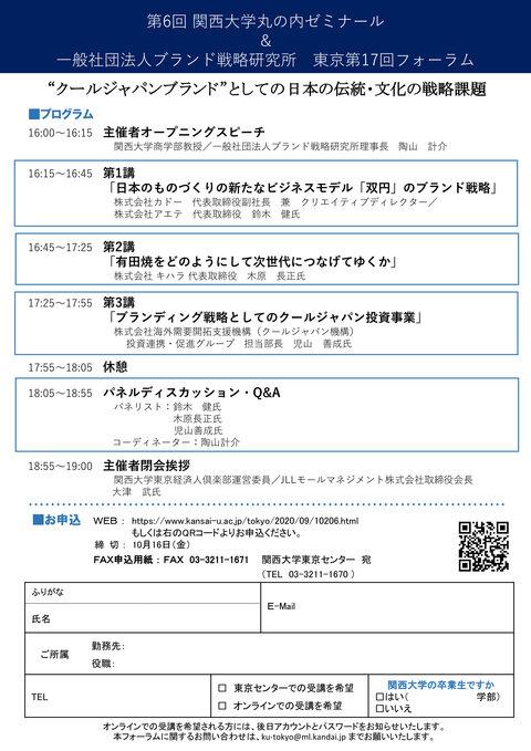 1020クールジャパンちらし-2.jpg
