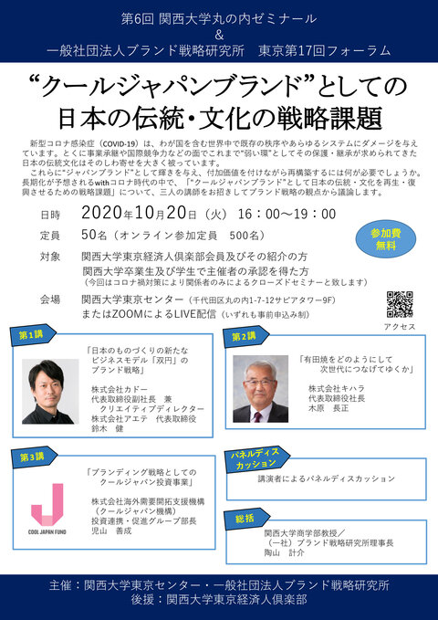 1020クールジャパンちらし-1.jpg