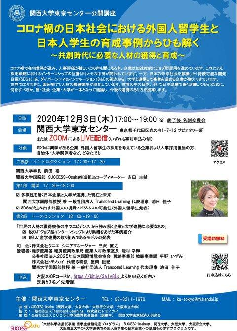 20201203‗SUCCESS公開講座ちらし.jpg