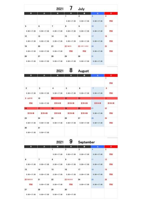 〈 開館カレンダー〉2021.7~9月.jpg