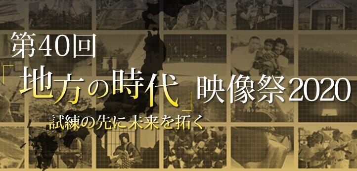 【開催終了】12/5 「第40回『地方の時代』映像祭2020 グランプリ受賞作品を語る会」を開催します。