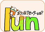 2_lun_65.jpg
