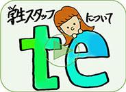 3_te_65.jpg