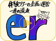 4_er_65.jpg